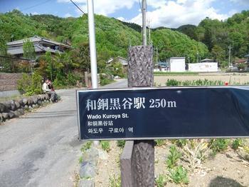 秩父鉄道黒谷駅.jpg