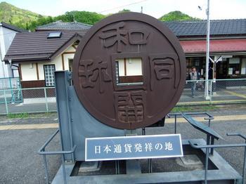 秩父黒谷和銅産出.JPG